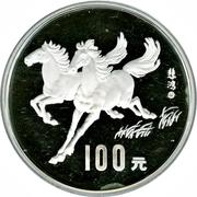 """100 Yuán (""""Zodiac"""" Silver Bullion Coinage) – revers"""