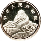 "5 Jiǎo (""Phoenix and Dragon"" Silver Bullion Coinage) – avers"