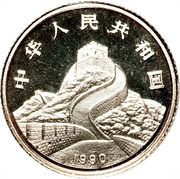 "5 Jiǎo (""Phoenix and Dragon"" Silver Bullion Coinage) – avers"