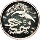 "5 Jiǎo (""Phoenix and Dragon"" Silver Bullion Coinage) – revers"