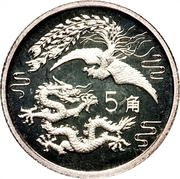 "5 Jiǎo (""Phoenix and Dragon"" Silver Bullion Coinage) – revers"