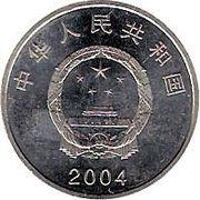1 yuan (50 ans de l'assemblée nationale populaire) – avers
