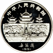 Chinese Year of the  Goat/Sheep silver 10 15g – avers