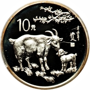 Chinese Year of the  Goat/Sheep silver 10 15g – revers