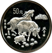 "50 Yuán (""Lunar Year"" Silver Bullion Coinage) – revers"