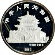 50 Yuán (Year of the Rooster; Silver Bullion Coinage) – avers