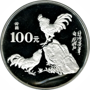 100 Yuán (Year of the Rooster; Silver Bullion Coinage) – revers