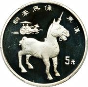 5 Yuán (Horse statue) – revers