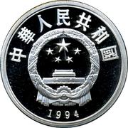 10 Yuán (Basketball; Silver Bullion Coinage) – avers