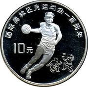 10 Yuán (Basketball; Silver Bullion Coinage) – revers