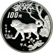 100 Yuán (Year of the Dog: Silver Bullion Coinage) – revers