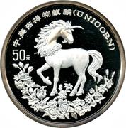 50 Yuán (Unicorn; Silver Bullion Coinage) – revers
