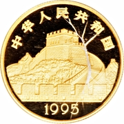 50 Yuán (Porcelain; Gold Bullion Coinage) – avers