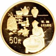 50 Yuán (Porcelain; Gold Bullion Coinage) – revers