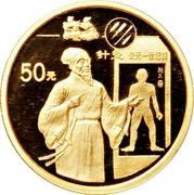 50 Yuán (Acupuncture; Gold Bullion Coinage) – revers