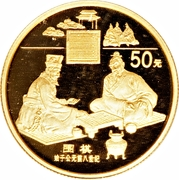 50 Yuán (Chess; Gold Bullion Coinage) – revers
