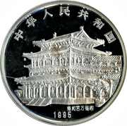 50 Yuán (Year of the Pig; Silver Bullion Coinage) – avers
