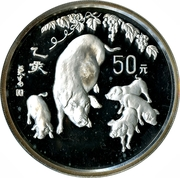 50 Yuán (Year of the Pig; Silver Bullion Coinage) – revers