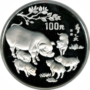 100 Yuán (Year of the Pig; Silver Bullion Coinage) – revers