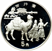 5 Yuán (Camel) – revers