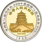 "25 Yuan (""Unicorn"" Silver & Gold Bullion Coinage) – avers"
