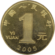 1 Yuan (Year of th Rooster) – avers