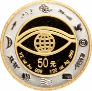 50 Yuan (Y2K) – revers