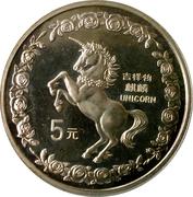 5 Yuan (Unicorn; Silver Bullion Coinage) – revers