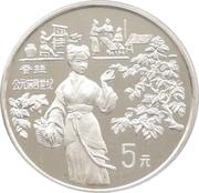 5 Yuan (Silk Fabric; Silver Bullion Coinage) – revers