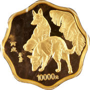"10000 Yuan (""Lunar Year"" Gold Bullion Coinage) – revers"