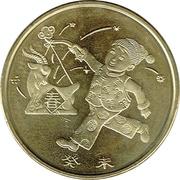 yuan – revers