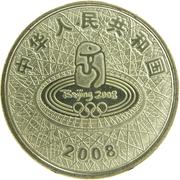 1 Yuan (Weightlifting) – avers
