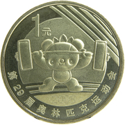 1 Yuan (Weightlifting) – revers