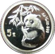5 Yuan (Panda 'Gold Bullion Coinage) – revers
