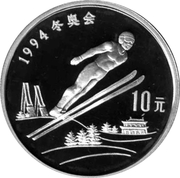 10 Yuan (Jeux olympiques) – avers