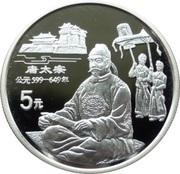 5 Yuan (Tang Taizong) – revers