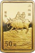 50 yuan (Zhang Daqian) – revers