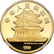 50 yuan (Bejing opera) – avers
