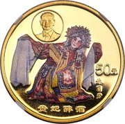 50 yuan (Bejing opera) – revers