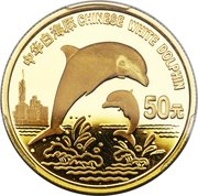 50 yuan (White Dolphin) – revers