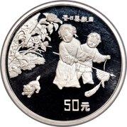 50 yuan (Children; Gold Bullion Coinage) – revers