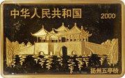 500 Yuan (Dragon) – avers