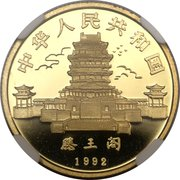 150 yuan (Year of the Monkey) – avers