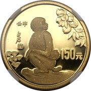 150 yuan (Year of the Monkey) – revers