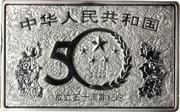 50 yuan (50th anniversary of the People's Republic) – avers