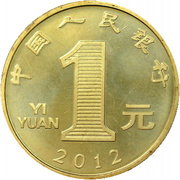Year of the Dragon - commemorative one Yuan – revers