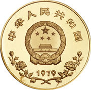 450 Yuan (Year of the Child; Piedfort) – avers
