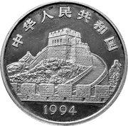 5 Yuan (First tuned bells) – avers