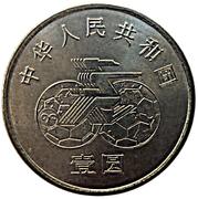 1 yuan (1ère coupe du monde de football féminin) – avers