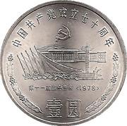 1 yuan (70 ans du parti communiste) – revers